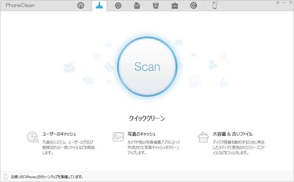 PhoneCleanでiOS 6のスペースを解放する