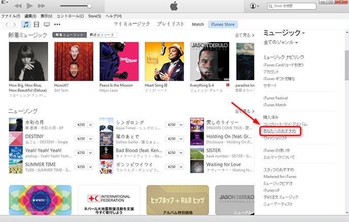 iTunes Storeであなたへのおすすめをクリックする