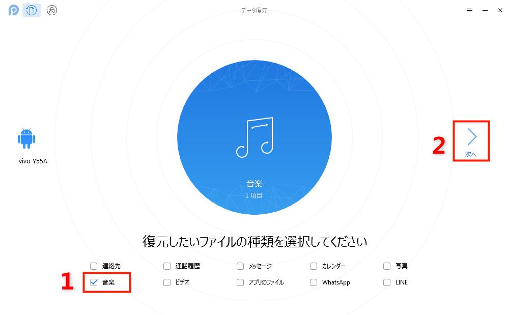 Androidから削除された音楽を簡単に復元する方法 1