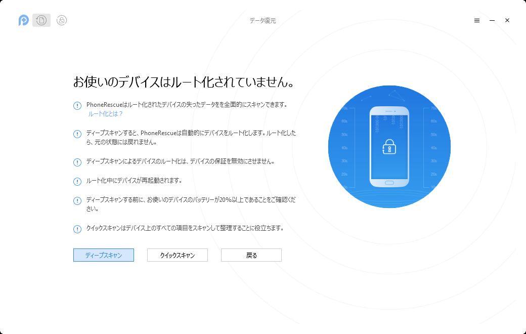 Androidから削除された音楽を簡単に復元する方法 2