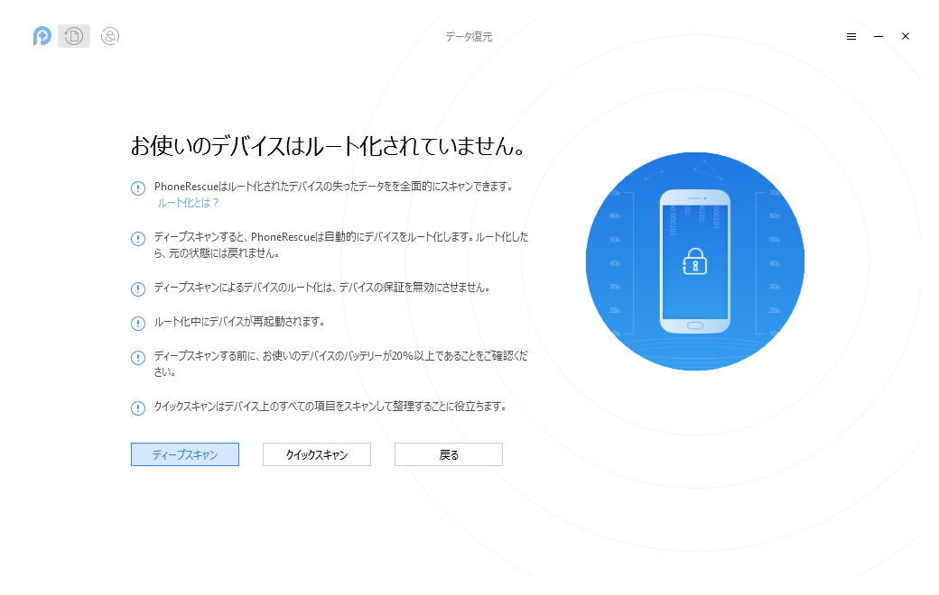 Androidから消した動画を復元するアプリ 2