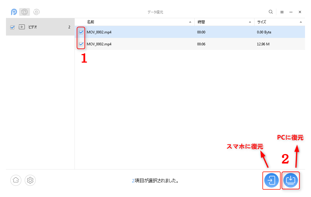 Androidから消した動画を復元するアプリ 3