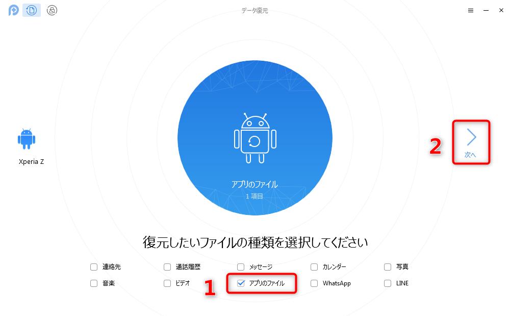 スマホ データ 復元 アプリ