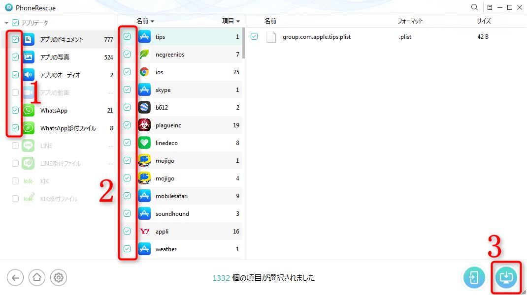 iPhoneからアプリのデータを復元する方法-ステップ3