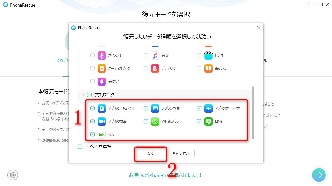 iPhoneからアプリのデータを復元する方法-ステップ2
