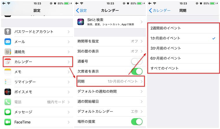 iPhoneから消えたカレンダーを復元する方法-方法2