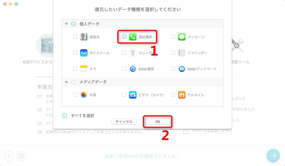 iPhoneの通話履歴を復元する方法-ステップ2