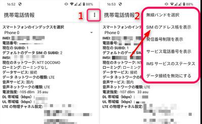 「SIMのアドレス帳を表示」をタップ 出典:usedoor