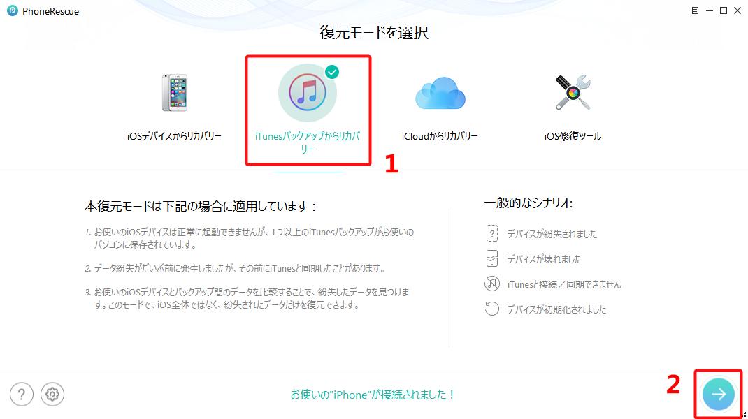 「iTunesバックアップからリカバリー」を選択