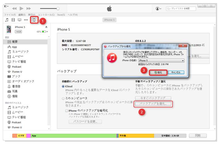 iTunesでバックアップからiPhone 5を復元する方法