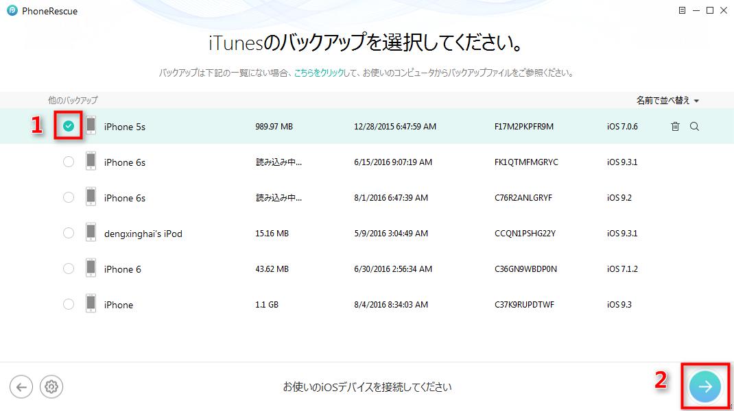 iTunesのバックアップを選択する