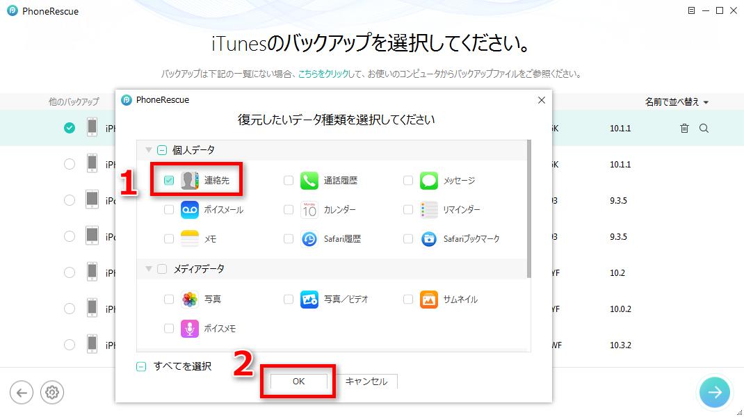 iTunesのバックアップから連絡先・電話帳を復元する