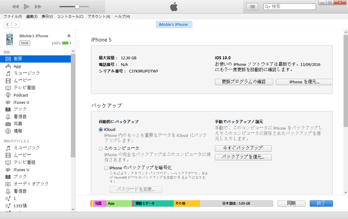 iTunesでiPhone/iPad/iPod touchのデータを復元する