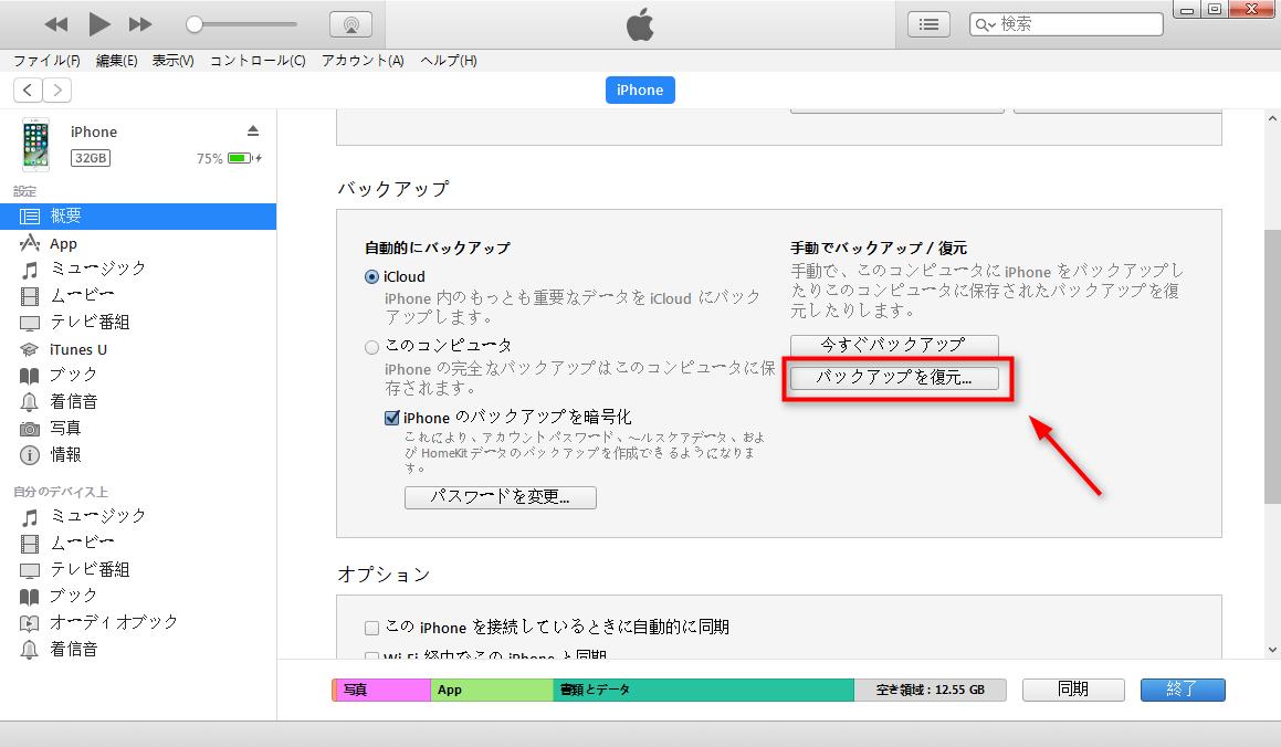 iOS 11にアップデートした後に消えたデータを復元する - iTunes