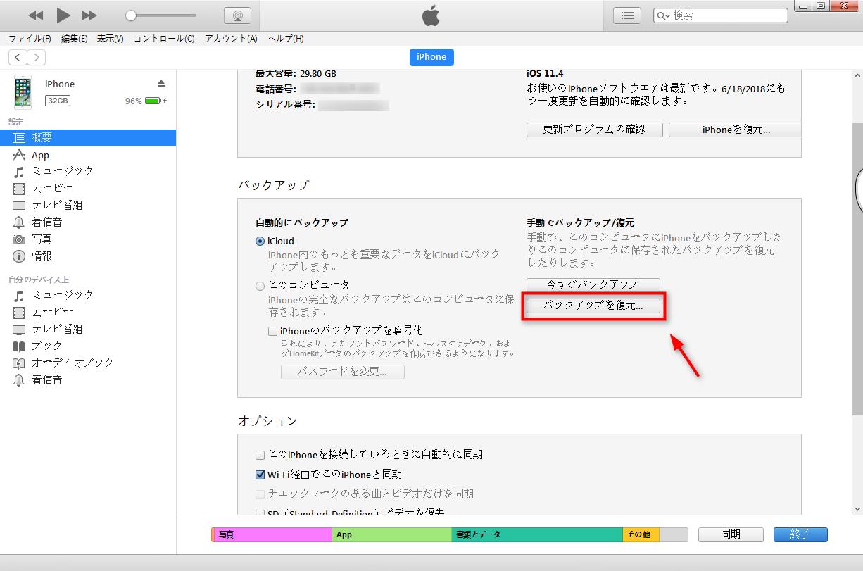 iOS 12アップデートによる消えたデータを復元する - iTunes