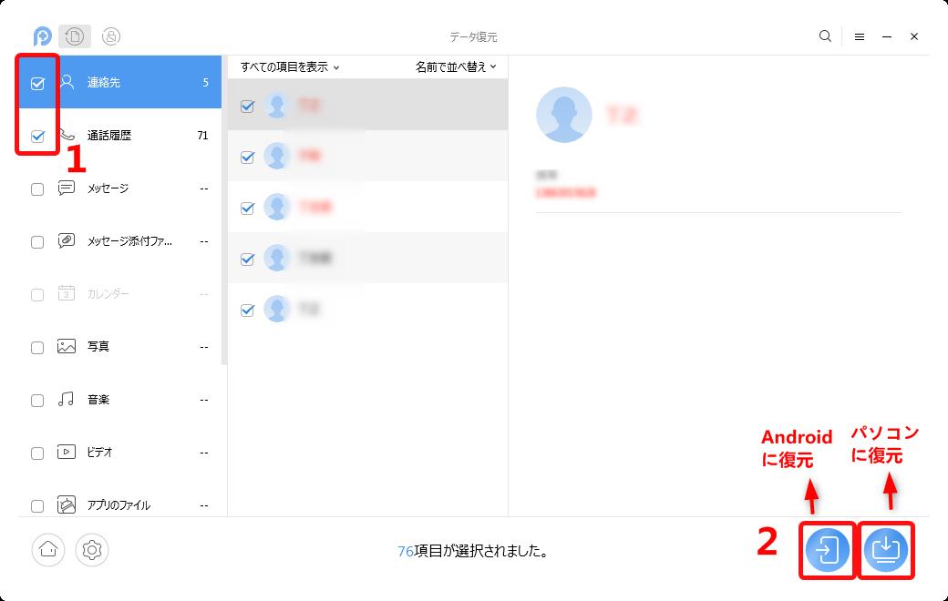 Androidのデータを簡単に復元する ステップ4
