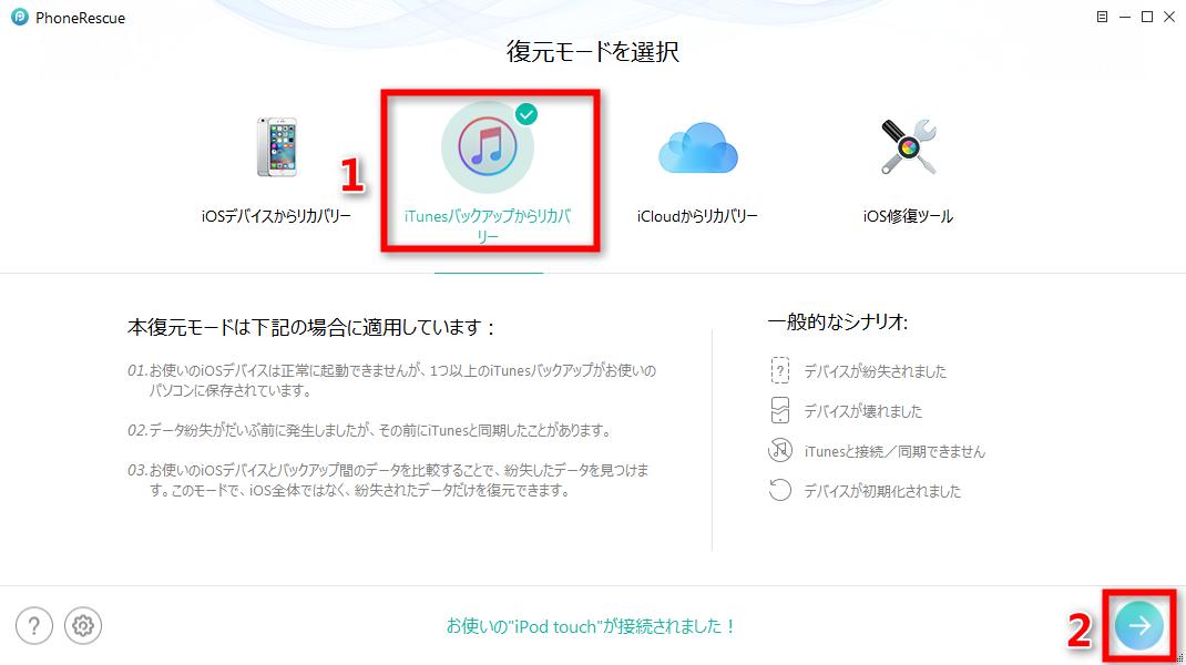 iTunesバックアップからiPod touchのデータ復元する ステップ1