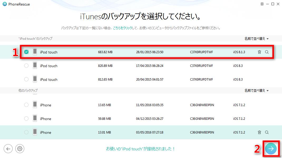 iTunesバックアップからiPod touchのデータ復元する ステップ2