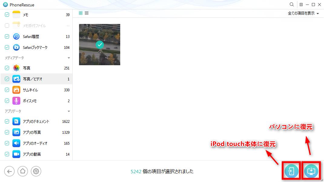 iTunesバックアップからiPod touchのデータ復元する ステップ3