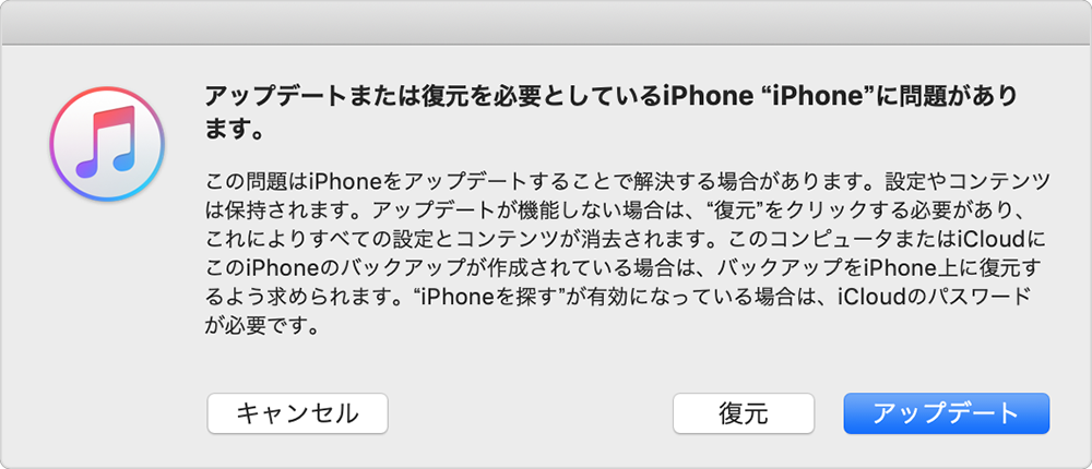 電源が入らないiPhoneからデータの取り出し方 2
