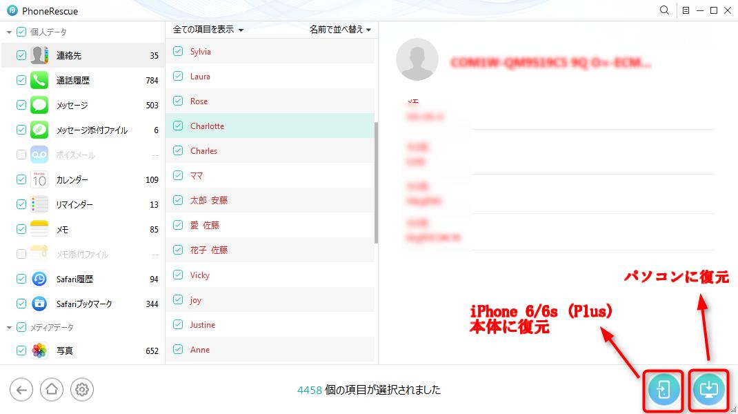 iPhone 6/6s (Plus)本体からデータを復元する