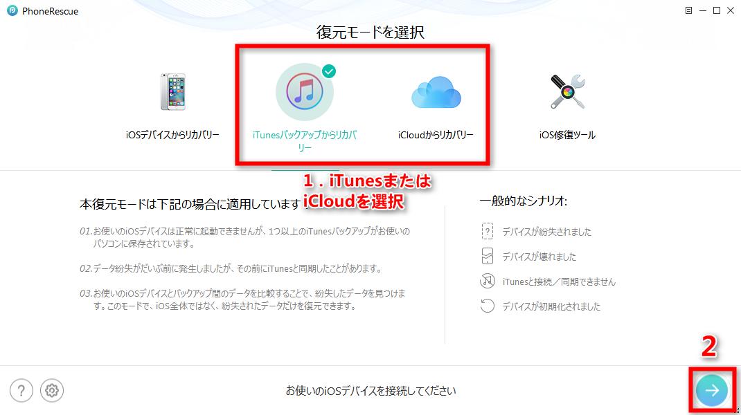 iTunesバックアップ/iCloudからリカバリーモードを選択する
