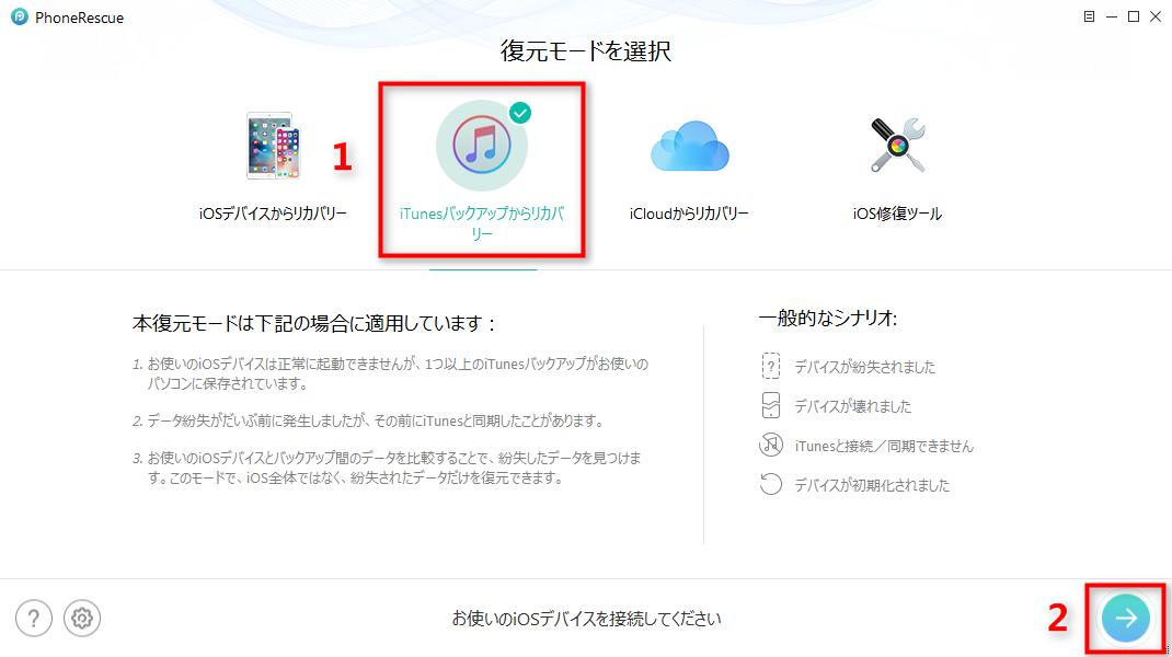 iTunesバックアップからiPhone XS/XR/X/8のデータを復元する - Step 1