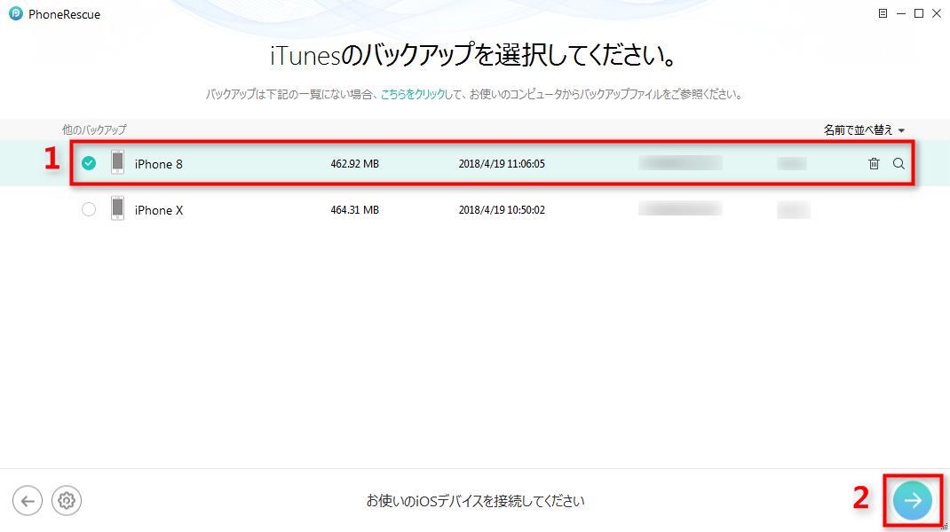iTunesバックアップからiPhone XS/XR/X/8のデータを復元する - Step 2