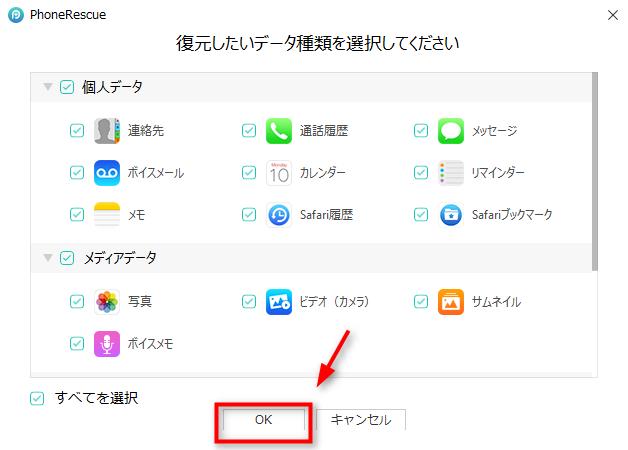 iTunesバックアップからiPhone XS/XR/X/8のデータを復元する - Step 3