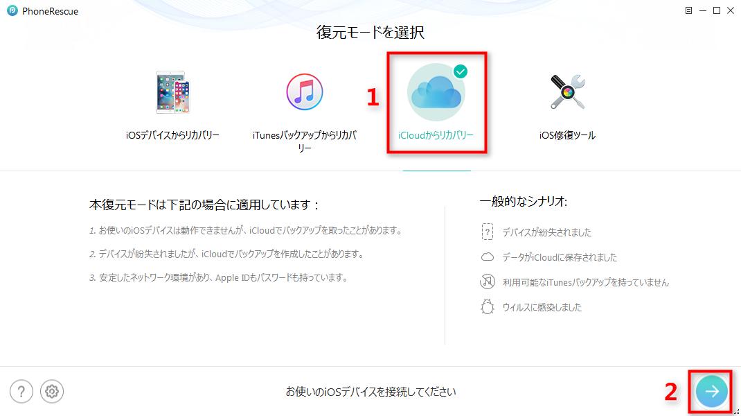 iCloudバックアップからiPhone XS/XR/X/8のデータを復元する - Step 1