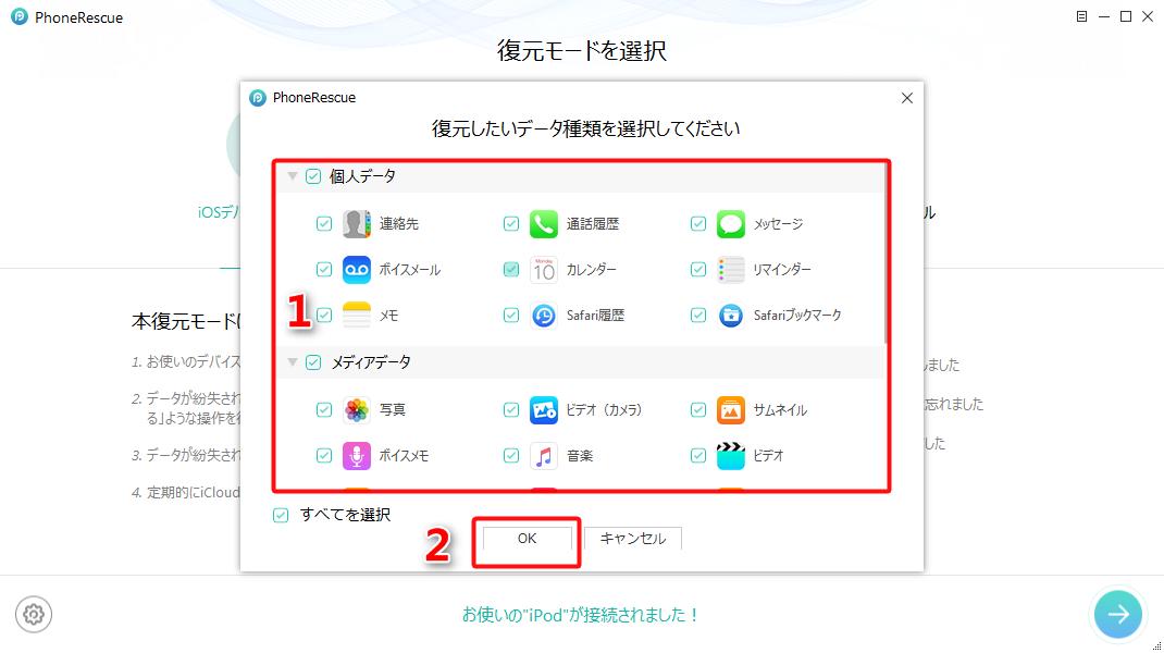 ステップ2 iPod touchのデータの種類を選択る