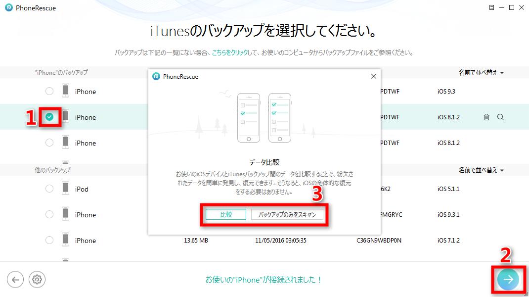 ステップ2 iPhoneのバックアップを選択する