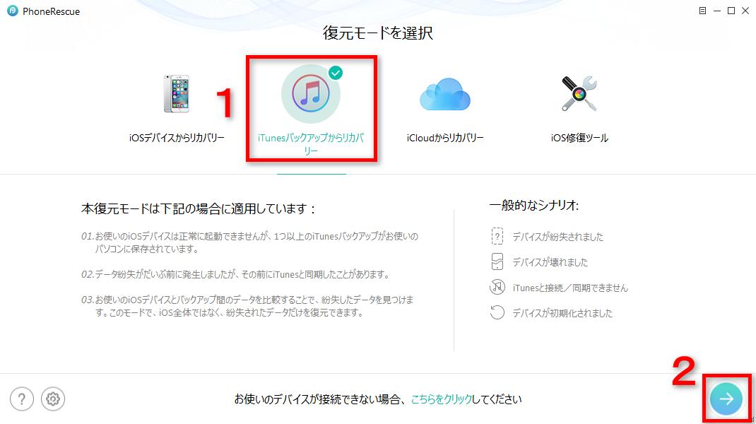 iTunesから暗号化されたデータを復元する ステップ1