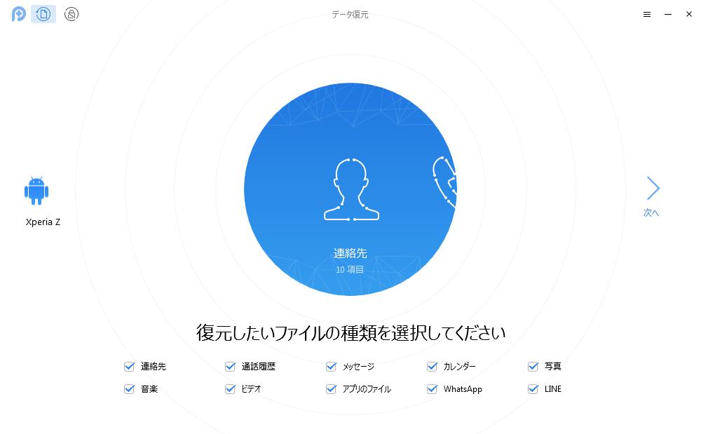 ソニーXperiaをPhoneRescue - データ復元に接続する