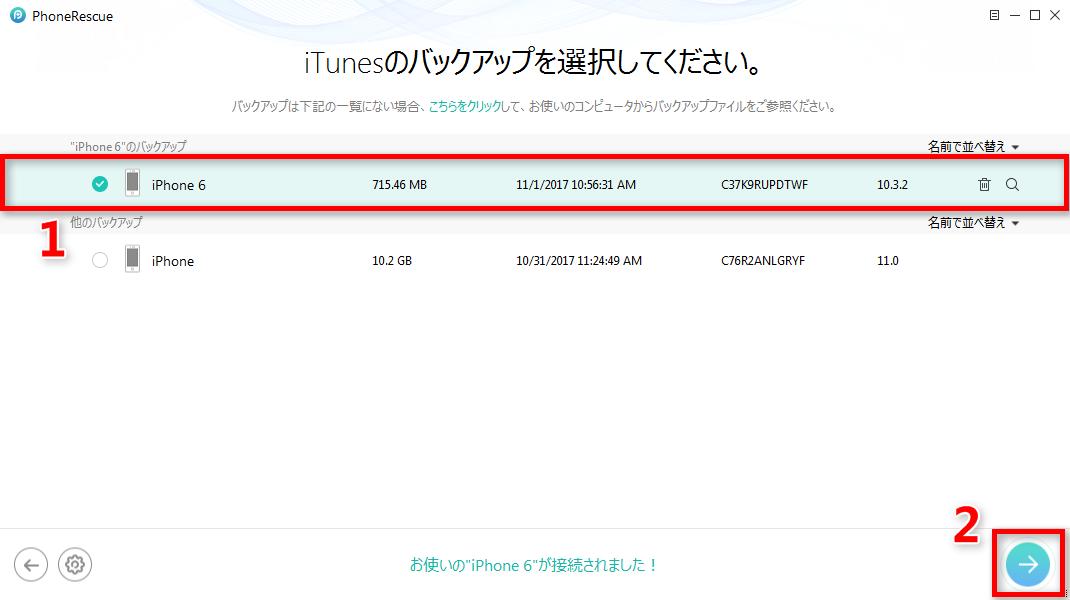 iTunesバックアップからiPhone 6/6s (Plus)のデータを復元する方法