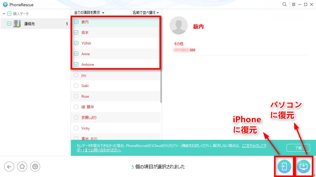 iPhoneから削除された連絡先を復元する方法