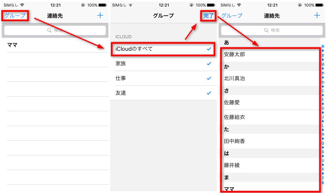 iPhone X/8の連絡先が消えた時の復元方法 1