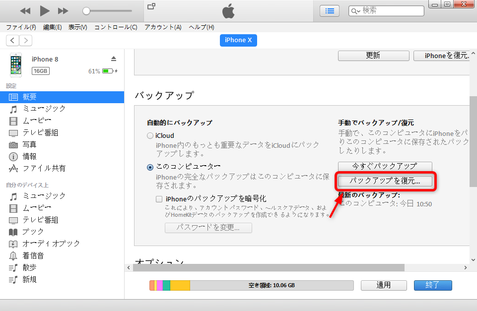 iPhone X/8の連絡先が消えた時の復元方法 5
