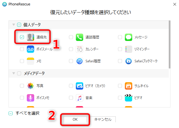 iPhone X/8の連絡先が消えた時の復元方法