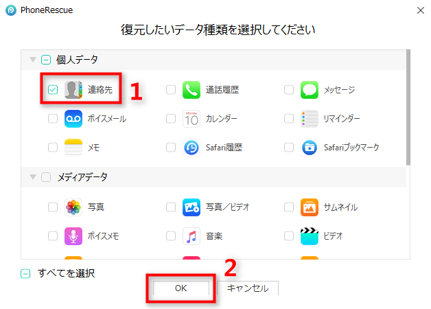 iPhone 6/6sの連絡先を復元する方法 - Step 3
