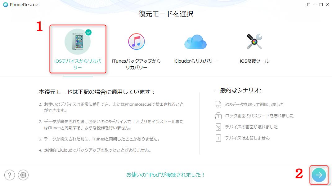 iPodのデータが消えた時の対策 ステップ1