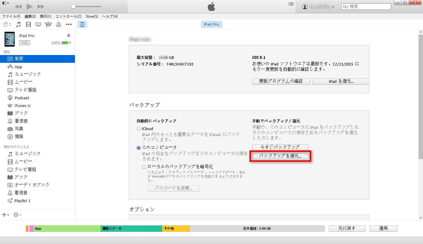 iTunesバックアップからiPad Proのデータを復元