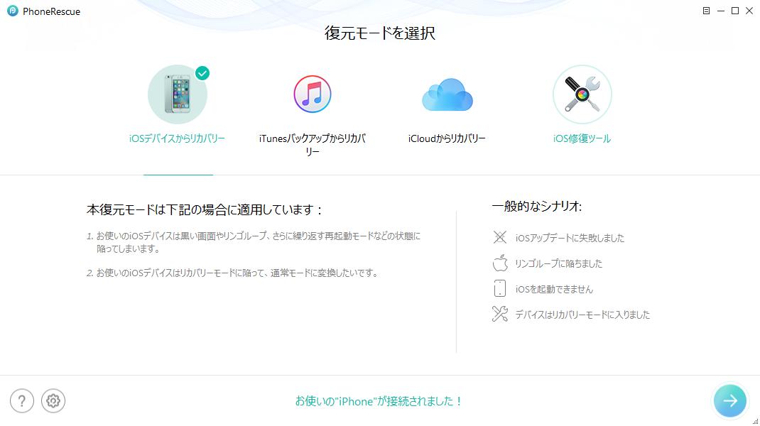 iCloudバックアップからiPad Proのデータを復元