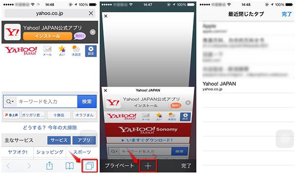 iPhone/iPad/iPodからSafariの履歴を復元する方法-方法2