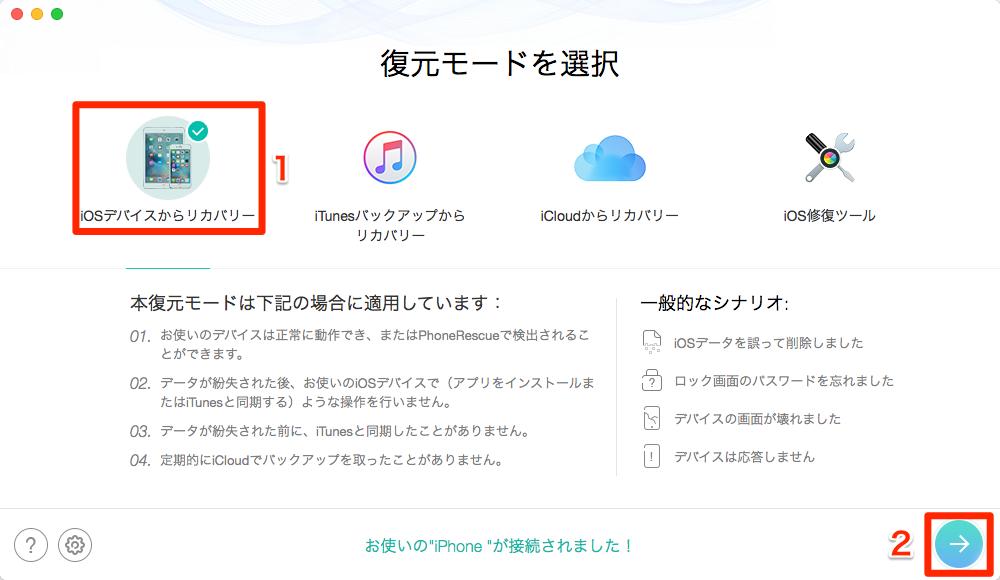 iPhoneから削除されたiMessageを復元する – ステップ1
