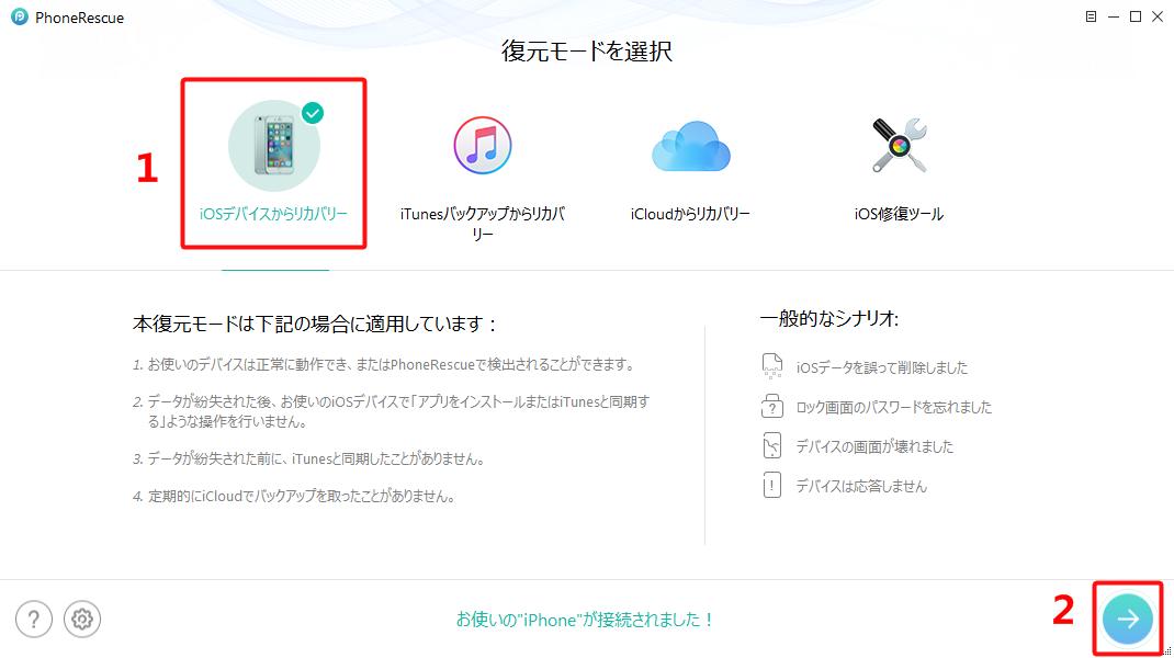ステップ1 「iOSデバイスからリカバリー」を選択する