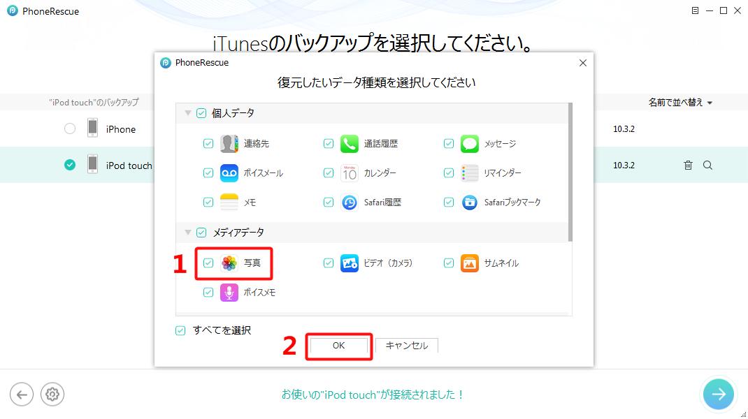 iTunesバックアップ/iCloudからiPhoneカメラロールの写真を復元する