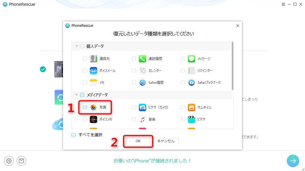 PhoneRescue - iOSデータ復元でiPhoneから削除された写真を復元する