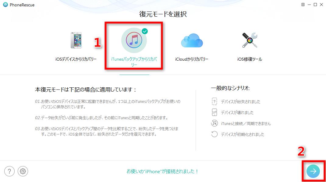 iTunes/iCloudからiPhoneのMMSメッセージを復元する Step