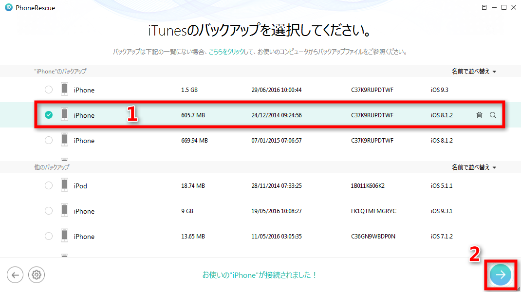 iTunes/iCloudからiPhoneのMMSメッセージを復元する Step 2